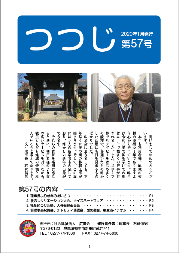 機関紙「つつじ57号」