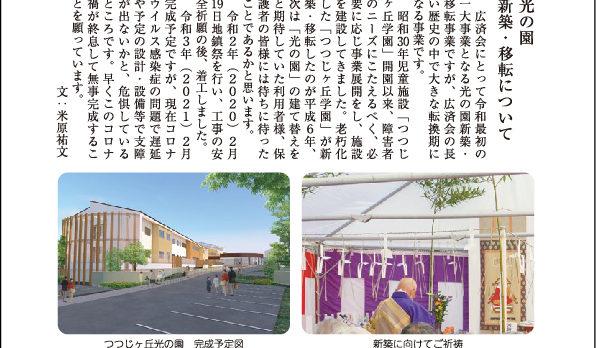 広済会機関紙「つつじ」58号